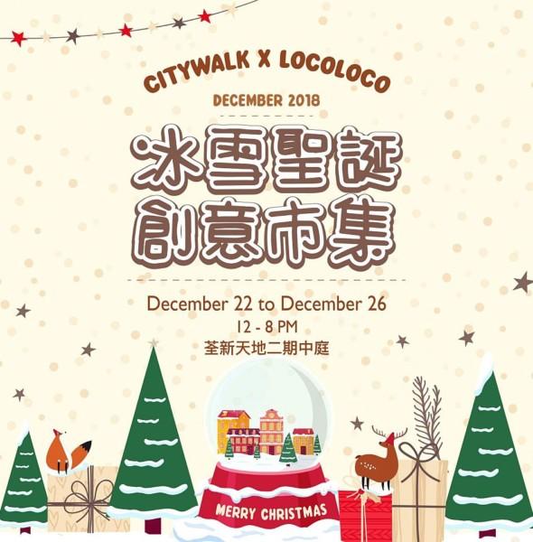 荃新天地:LOCOLOCO 冰雪聖誕•創意市集