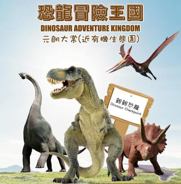 元朗大棠:「恐龍冒險王國」大型室外嘉年華