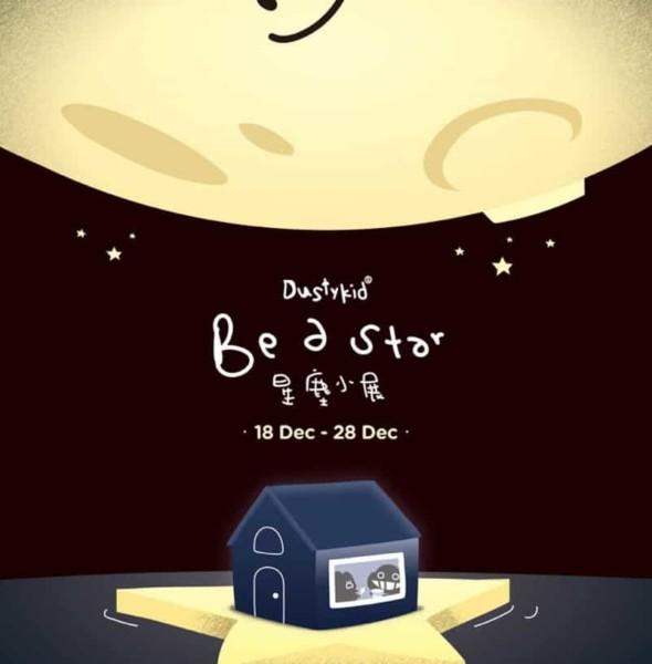 茂蘿街7號:「Be a Star 星塵小展」Dustykid創作主題展