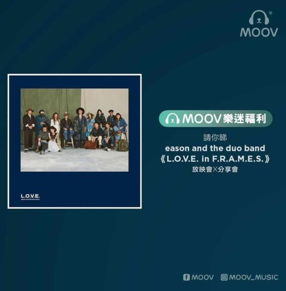 """太古城:eason and the duo band """"L.O.V.E. in F.R.A.M.E.S."""" 放映會×分享會"""
