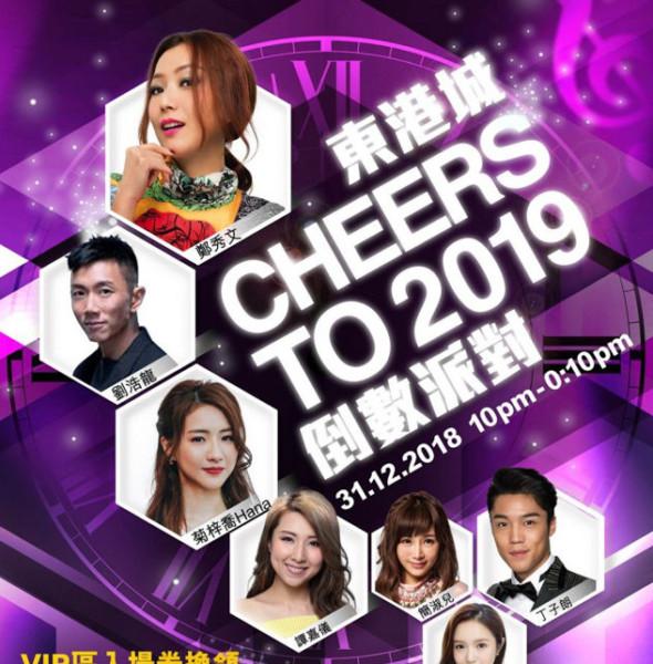 東港城:CHEERS TO 2019 倒數派對
