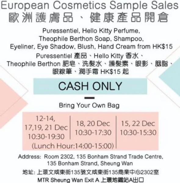 上環:歐洲護膚品保健用品開倉