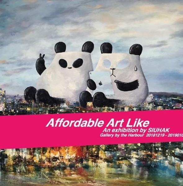 """海港城:""""Affordable Art Like"""" 小克二次油畫展"""