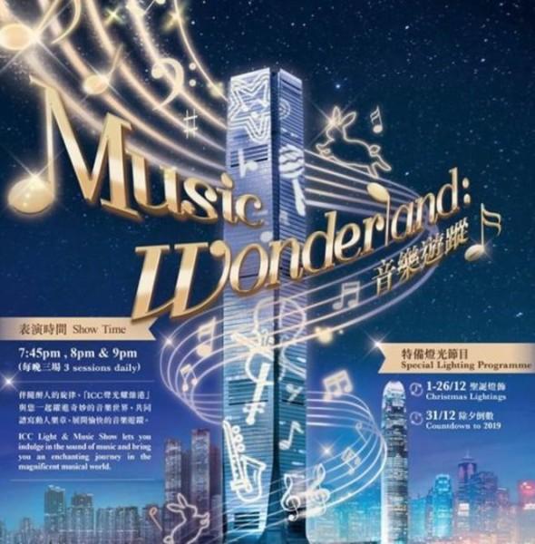 環球貿易廣場:ICC聲光耀維港「音樂遊蹤」