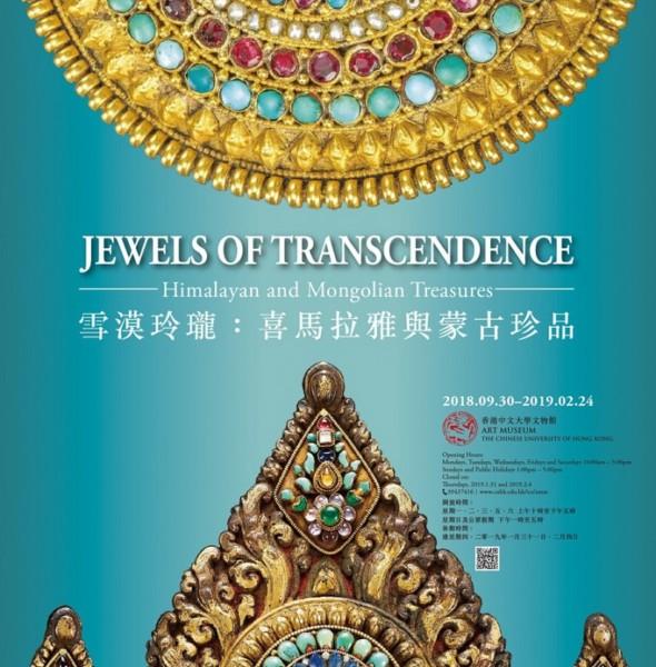 中文大學:「雪漠玲瓏」喜馬拉雅與蒙古珍品展