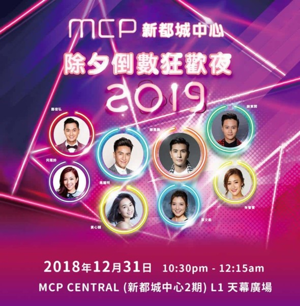MCP新都城中心:除夕倒數狂歡夜 2019