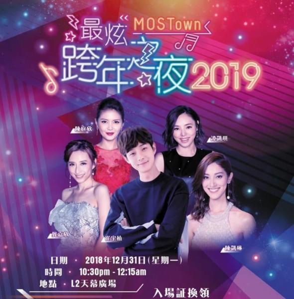 新港城中心:最炫MOSTown跨年之夜2019