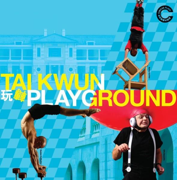 反轉大館馬戲季:《玩轉 Playground》