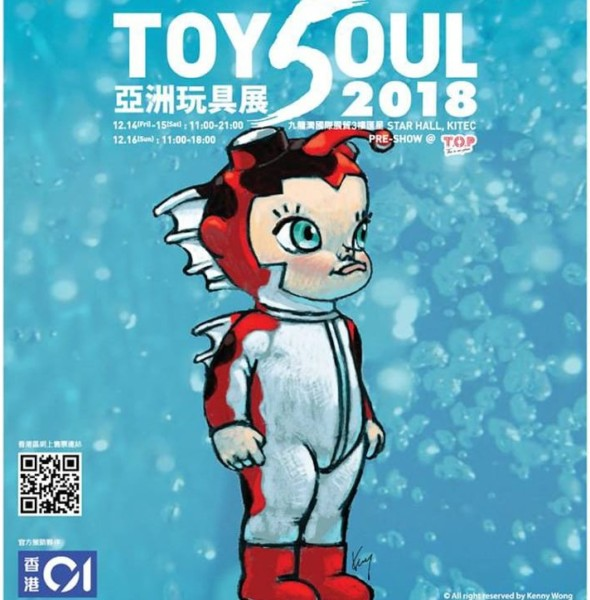 九展:TOYSOUL亞洲玩具展2018