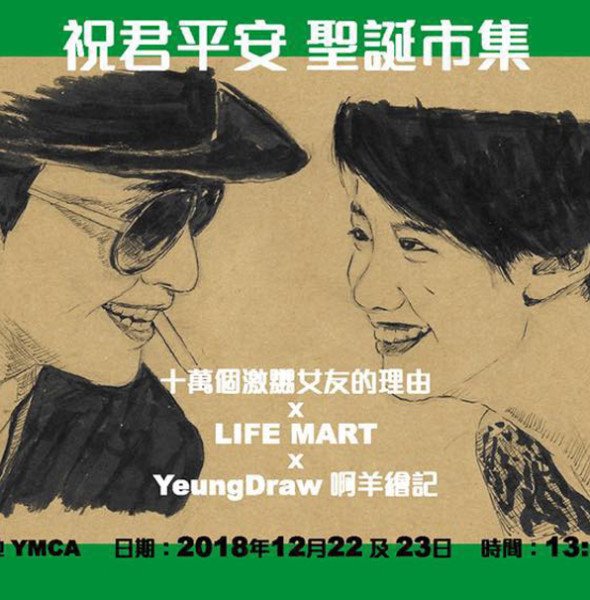 油麻地 YMCA:十萬個激嬲女友的理由 展覽 3.0