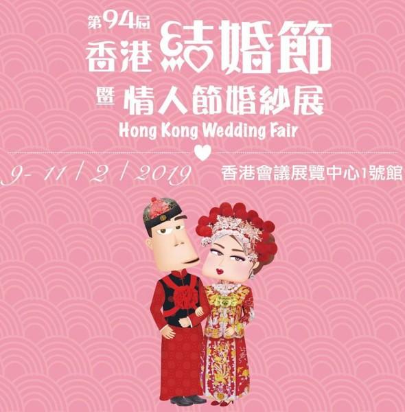 會展:第 94 屆香港結婚節暨情人節婚紗展