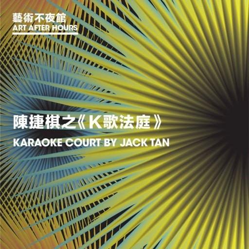 大館:《K歌法庭》藝術表演 @藝術不夜館