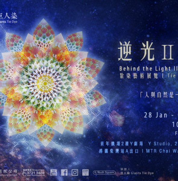 青年廣場:「逆光II 共生 Behind the light Coexistence」紮染藝術展覽