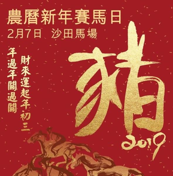 農曆新年賽馬日 2019