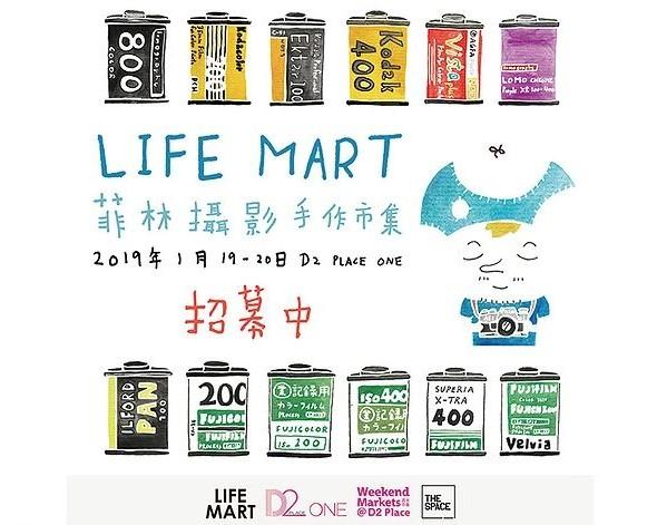 D2 Place:LIFE MART「菲林攝影手作市集」