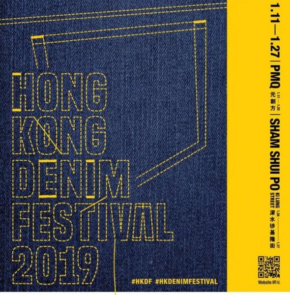 PMQ:香港牛仔節 Hong Kong Denim Festival 2019