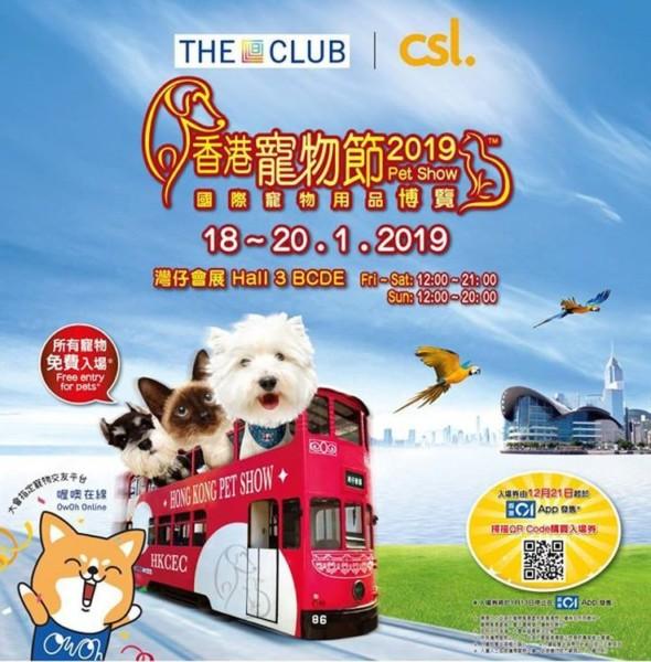 會展:香港寵物節2019
