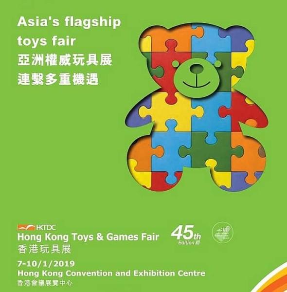 會展:香港玩具展 2019