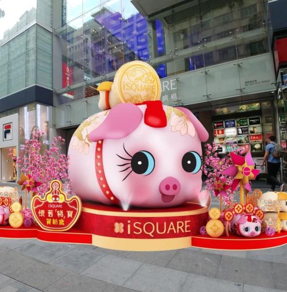 iSQUARE:懷舊「豬」寶賀新歲