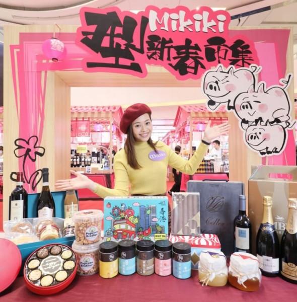 Mikiki:「型」新春市集