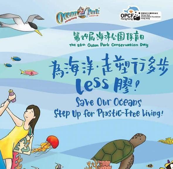 海洋公園保育日2019