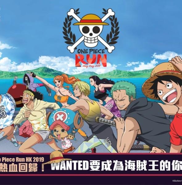 科學園:One Piece Run 海賊王街跑2019