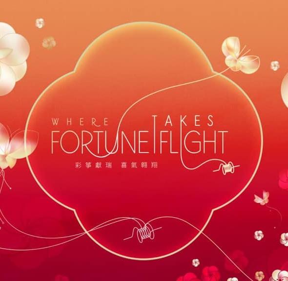 太古廣場:Fortune Takes Flight 農曆新年活動
