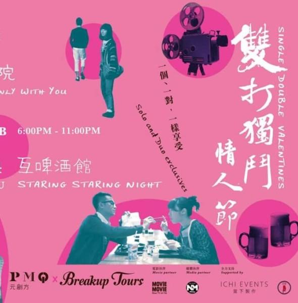 PMQ:「雙打獨鬥情人節」電影放映會