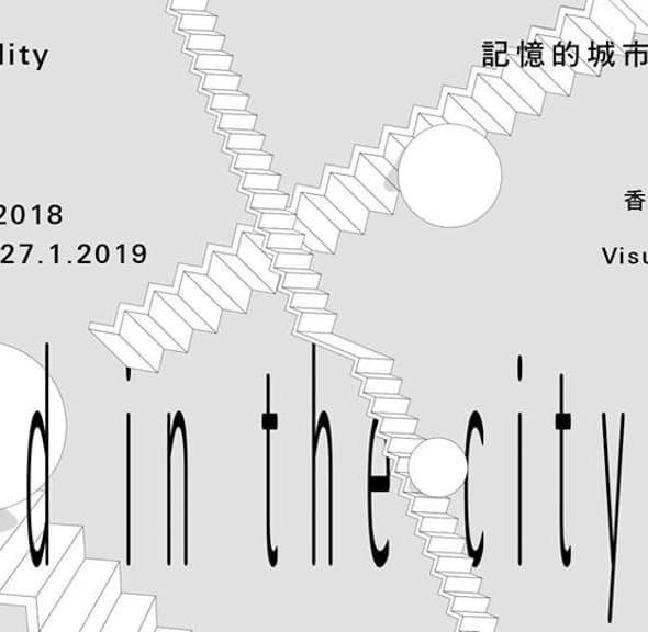 香港視覺藝術中心:《放浪城市》