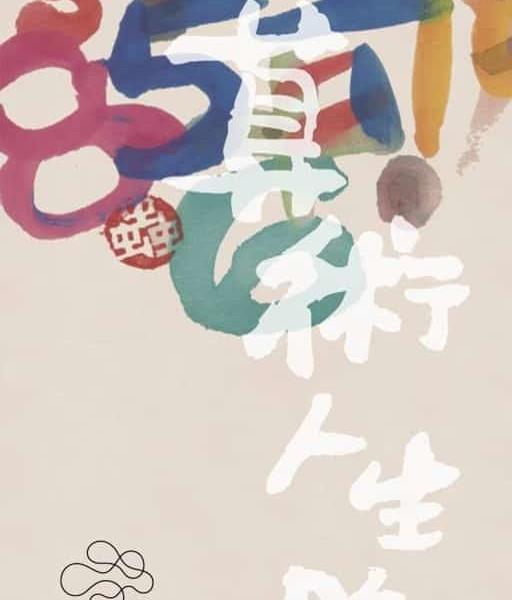 南豐紗廠:「阿虫的算術人生路」作品展