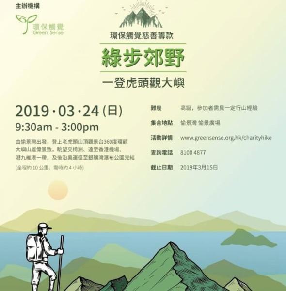 大嶼山:「綠步郊野 2019」慈善行