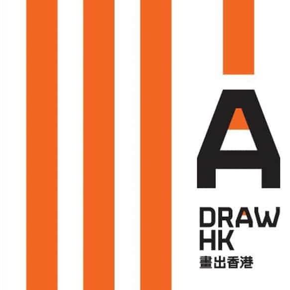PMQ:「畫出香港」展覽