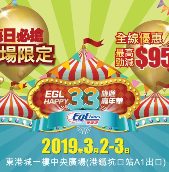 東港城:EGL東瀛遊Happy 33旅遊嘉年華