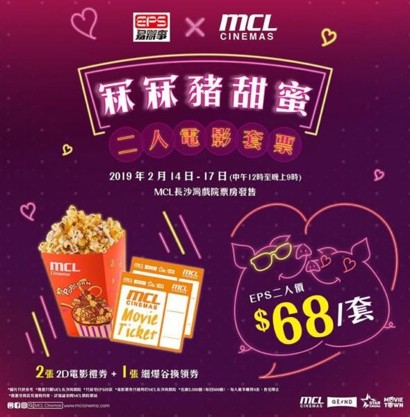 EPS × MCL長沙灣戲院「$68冧冧豬甜蜜二人電影套票」