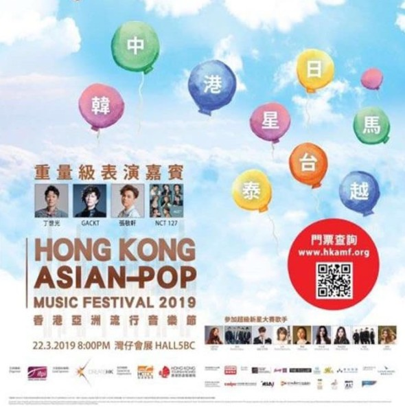 會展:香港亞洲流行音樂節2019
