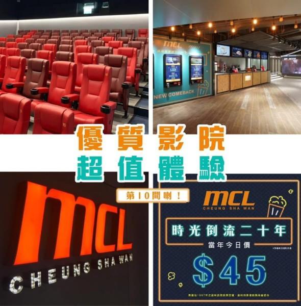 MCL長沙灣戲院「$45開幕優惠」