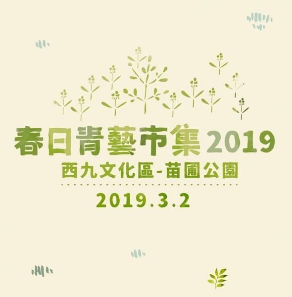 苗圃公園:春日青藝市集2019