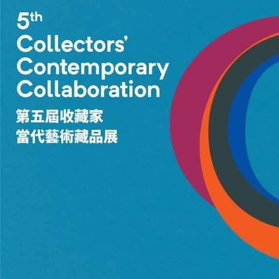 藝術中心:第五屆收藏家當代藝術藏品展