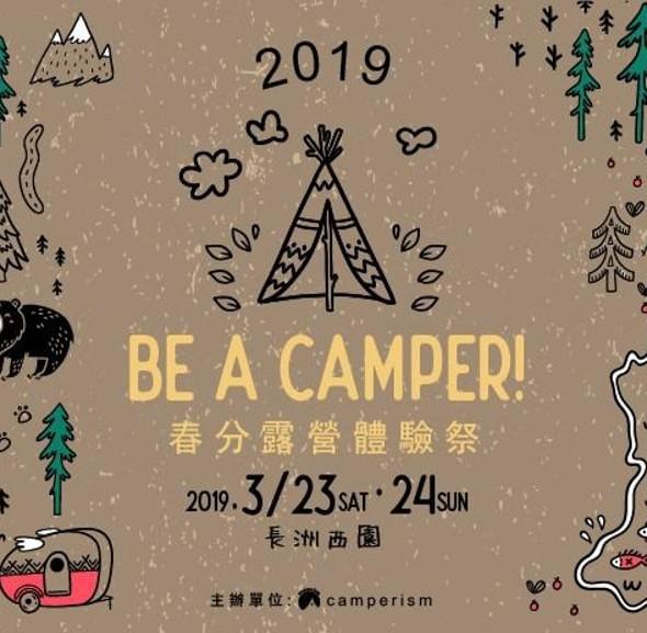 """長洲:""""Be A Camper!"""" 春分露營體驗祭 2019"""