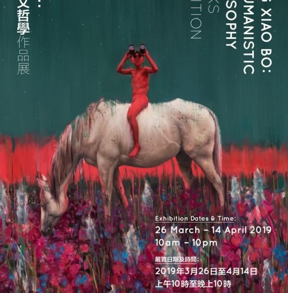 Elements圓方:中國當代藝術展覽2019