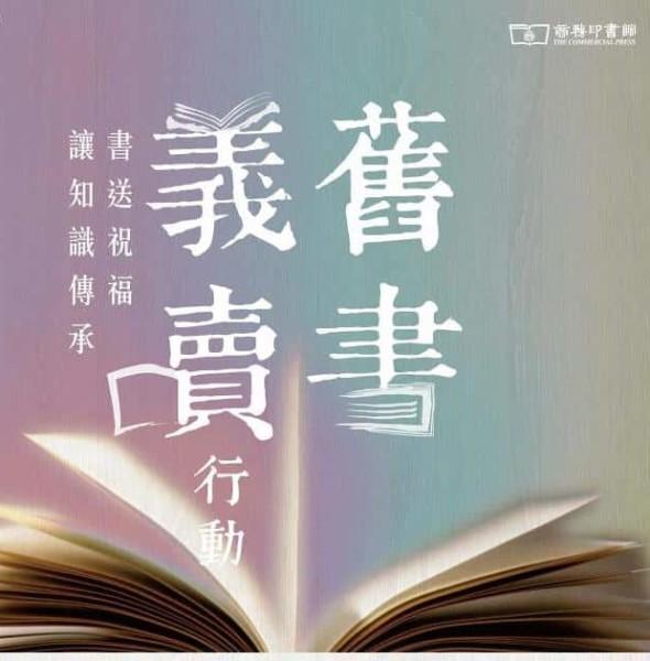 中文大學:商務印書館$10舊書義賣