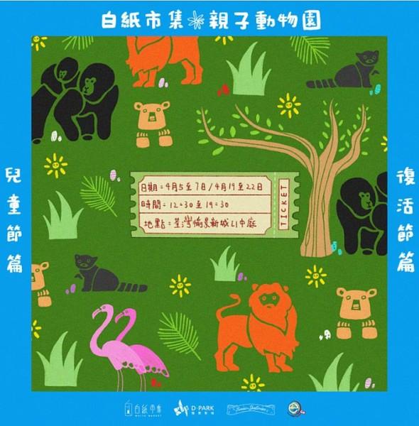 愉景新城:白紙親子動物園市集