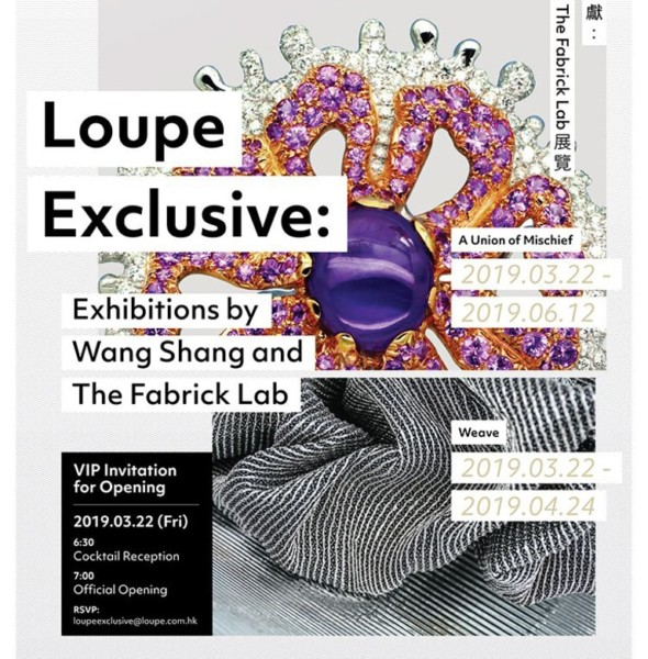PMQ:王墒及The Fabrick Lab珠寶展覽-A Union of Mischief/Weave
