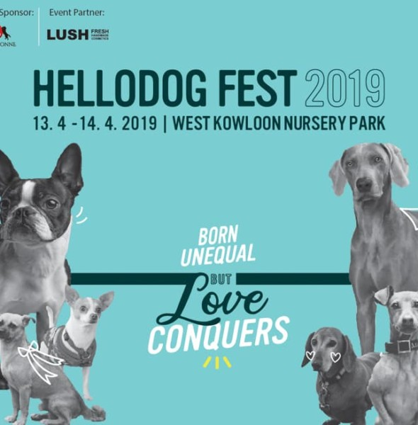 苗圃公園:Hellodog Fest 寵物狂歡節2019