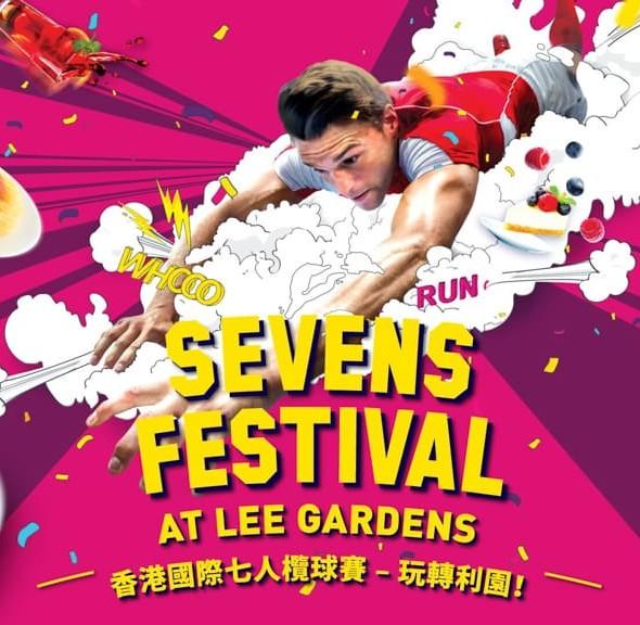 香港國際七人欖球賽2019 – 玩轉利園區