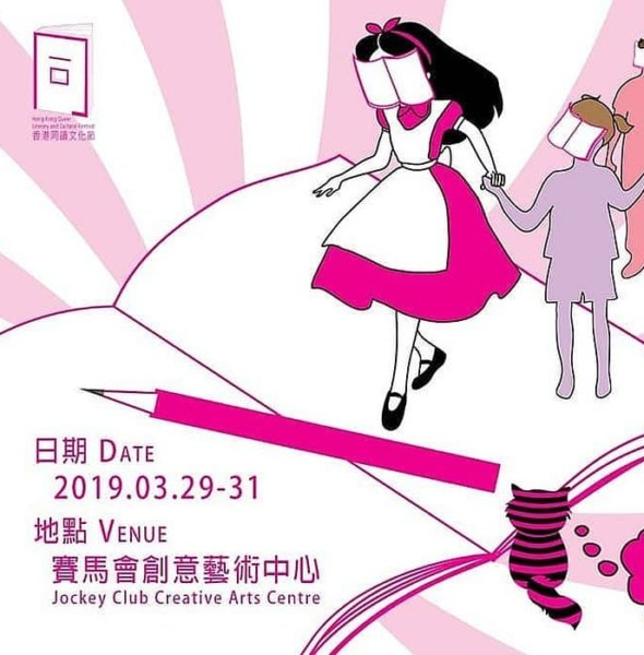JCCAC:第三屆香港同讀文化節