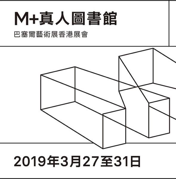 會展:M+真人圖書館