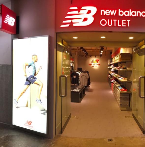 駱駝漆大廈:全新New Balance Outlet觀塘開幕