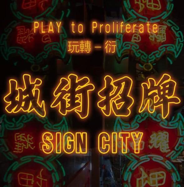 油街實現:「城街.招牌」燈光裝置展覽