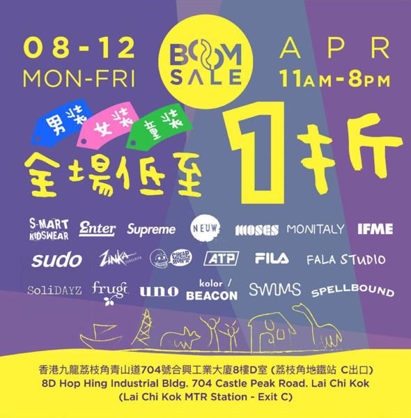 荔枝角:BoomSale 男女裝•童裝 Sale